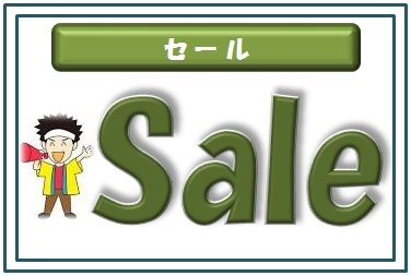 セール2.jpg