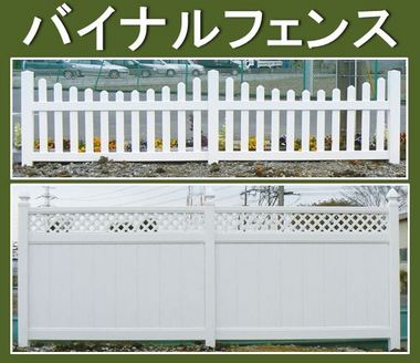 バイナルフェンス.JPG