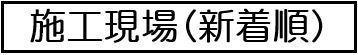 施工現場(新着順).JPG